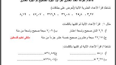 صورة أوراق عمل رائعة لقراءة وكتابة الأعداد العشرية لمبحث رياضيات رابع الفصل الثاني