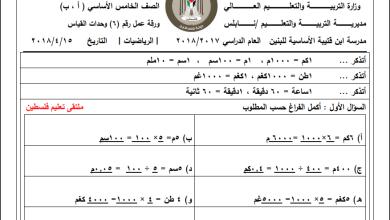 Photo of امتحان رائع مع الإجابة النموذجية لدرس وحدات القياس لرياضيات خامس الفصل الثاني