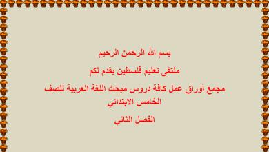 Photo of مجمع أوراق عمل كافة الدروس لمبحث اللغة العربية للصف الخامس الفصل الثاني