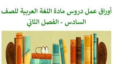 Photo of أوراق عمل كافة الدروس لمبحث اللغة العربية للصف السادس الفصل الثاني