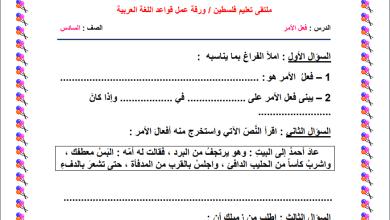 Photo of ورقة عمل حصرية رائعة لدرس فعل الأمر لقواعد اللغة العربية سادس الفصل الثاني