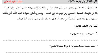 Photo of أوراق عمل شاملة لدروس الوحدات 8 ، 9 ، 10 لمبحث اللغة العربية سادس