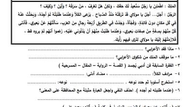 Photo of أوراق عمل شاملة لدروس الوحدات 8 ، 9 ، 10 لمبحث اللغة العربية سابع