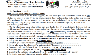 Photo of مجمع الامتحانات الرائعة والهامة لكافة وحدات مبحث اللغة الإنجليزية للتوجيهي