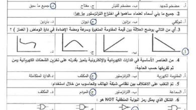 Photo of امتحانات وكالة رائعة ومجابة لنهاية الفصل الثاني لمبحث التكنولوجيا والحاسوب تاسع