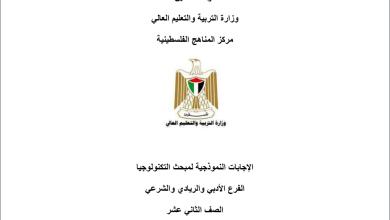 Photo of إجابات الوزارة النموذجية لكامل مبحث التكنولوجيا للتوجيهي أدبي وشرعي الجديد