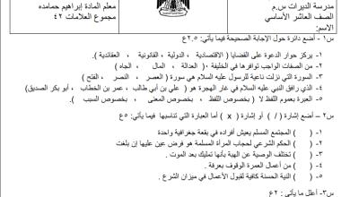 Photo of امتحان رائع جدا لنهاية الفصل الثاني لمبحث التربية الإسلامية للصف العاشر