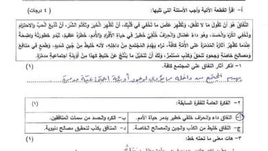 Photo of امتحانات وكالة رائعة ومجابة لنهاية الفصل الثاني لمبحث اللغة العربية للصف التاسع