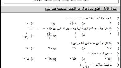 Photo of مراجعة نهائية رائعة مجابة وغير مجابة لمبحث الرياضيات للصف التاسع الفصل الثاني