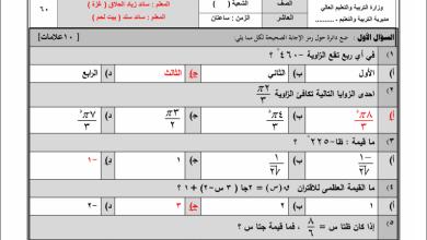 Photo of مجمع امتحانات رائعة وهامة لنهاية الفصل الثاني لمبحث الرياضيات للصف العاشر