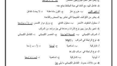 صورة مراجعة ليلة الامتحان مجابة ومصورة لنهاية الفصل الثاني لمبحث العلوم ثامن