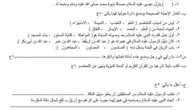 Photo of امتحان مصور لمبحث التربية الإسلامية نهاية الفصل الثاني للصف السادس