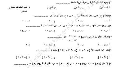 صورة امتحان حكومة مصور لنهاية الفصل الثاني لمبحث الرياضيات للصف التاسع 3