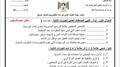 Photo of امتحان حكومة هام جدا لنهاية الفصل الثاني لمبحث التكنولوجيا للصف السابع