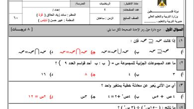Photo of مجمع امتحانات الحكومة مجابة وهامة لنهاية الفصل الثاني لمبحث الرياضيات سابع