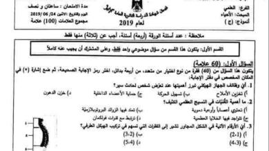Photo of امتحان الثانوية العامة الإنجاز لمبحث الأحياء 2019 للتوجيهي الفرع العلمي