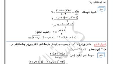صورة المراجعة الشاملة والمجابة لكامل مبحث الرياضيات للتوجيهي الفرع العلمي والصناعي