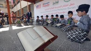 Photo of المدرسة القرآنية الماليزية تعلن عن حاجتها لمعلمين جدد في عدد من التخصصات