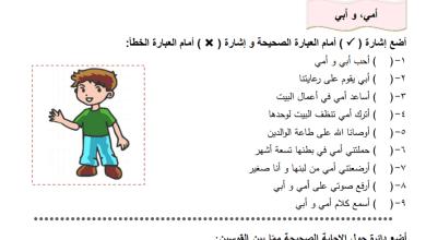 صورة ورقة عمل رائعة لدرس أمي وأبي لمبحث التربية الإسلامية الصف الأول الفصل الأول