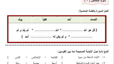 صورة أوراق عمل رائعة لدرس سورة الإخلاص لمبحث التربية الإسلامية الصف الأول الفصل الأول
