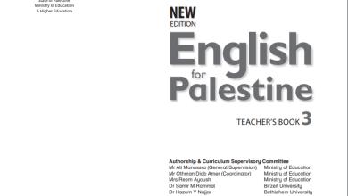Photo of دليل المعلم الفلسطيني لتنفيذ منهاج اللغة الإنجليزية للصف الثالث