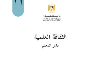 Photo of دليل المعلم الفلسطيني لتنفيذ منهاج الثقافة العلمية للحادي عشر أدبي