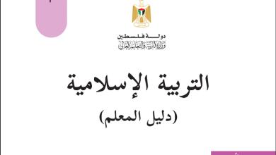 صورة دليل المعلم الفلسطيني لتنفيذ منهاج التربية الإسلامية للصف الثالث الطبعة الجديدة