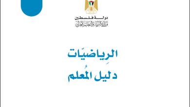 Photo of دليل المعلم الفلسطيني لتنفيذ منهاج الرياضيات للصف الأول الطبعة الجديدة