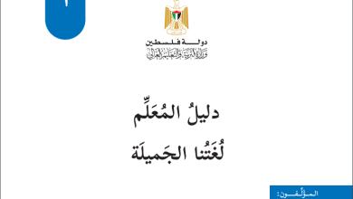صورة أدلة المعلم الفلسطيني لكافة المواد الدراسية للصف الثاني الأساسي