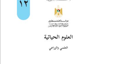 صورة كتب الوزارة حسب التعديلات الجديدة لكافة مواد التوجيهي علمي 2019-2020