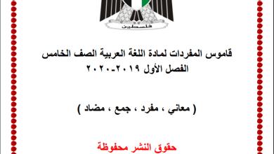 صورة مجمع مفردات وأساليب كافة دروس مبحث اللغة العربية للصف الخامس الفصل الأول