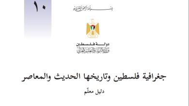 Photo of دليل المعلم الفلسطيني لتنفيذ منهاج جغرافية فلسطين وتاريخها للصف العاشر