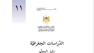 Photo of دليل المعلم الفلسطيني لتنفيذ منهاج الدراسات الجغرافية للحادي عشر أدبي