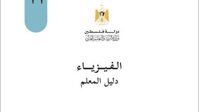 Photo of دليل المعلم الفلسطيني لتنفيذ منهاج الفيزياء للحادي عشر علمي الطبعة الجديدة