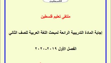 صورة إجابة المادة التدريبية الرائعة لمبحث اللغة العربية للصف الثاني الفصل الأول