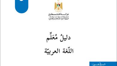 Photo of دليل المعلم الفلسطيني لتنفيذ منهاج اللغة العربية للصف الخامس الطبعة الجديدة