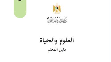 Photo of دليل المعلم الفلسطيني لتنفيذ منهاج العلوم والحياة للصف الخامس الطبعة الجديدة