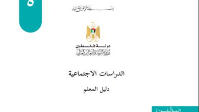 Photo of دليل المعلم الفلسطيني لتنفيذ منهاج الدراسات الاجتماعية خامس الطبعة الجديدة