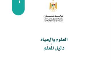 Photo of دليل المعلم الفلسطيني لتنفيذ منهاج العلوم والحياة للصف السادس الطبعة الجديدة