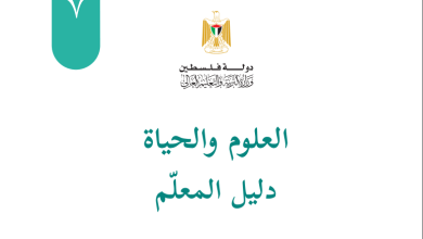 صورة دليل المعلم الفلسطيني لتنفيذ منهاج العلوم والحياة للصف السابع الطبعة الجديدة