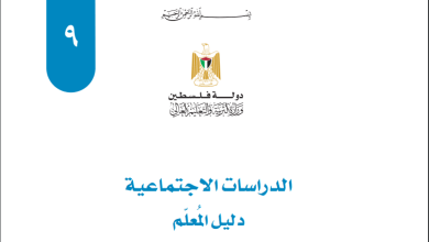 Photo of دليل المعلم الفلسطيني لتنفيذ منهاج الدراسات الاجتماعية تاسع الطبعة الجديدة