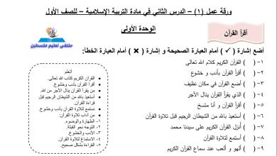 Photo of ورقة عمل رائعة لدرس أقرأ القرآن لمنهاج التربية الإسلامية الجديد أول الفصل الأول