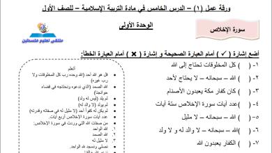 Photo of أوراق عمل رائعة لدرس سورة الإخلاص لمنهاج التربية الإسلامية الجديد أول الفصل الأول
