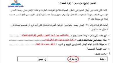 Photo of أوراق عمل رائعة ومجابة لدرس زهرة الحنون لمبحث اللغة العربية رابع الفصل الأول