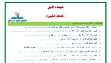 Photo of أسئلة مراجعة هامة لوحدة الأعداد الكبيرة مع نموذج امتحان رائع للوحدة لرياضيات رابع
