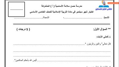 Photo of امتحانات رائعة لشهر سبتمبر لمبحث التربية الإسلامية والتلاوة للصف الخامس