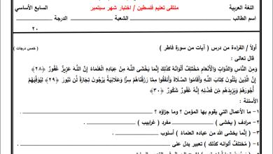 صورة امتحانات رائعة وهامة لشهر سبتمبر لمبحث اللغة العربية للصف السابع