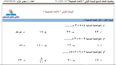 Photo of أوراق عمل رائعة لدروس وحدة الأعداد الصحيحة لمبحث الرياضيات سابع الفصل الأول