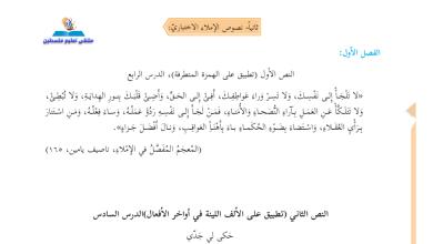 صورة فقرات الإملاء الاختباري لمبحث اللغة العربية للصف الثامن الفصل الأول