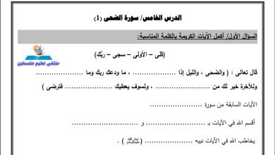 صورة أوراق عمل رائعة جدا لسورة الضحى 1 ، 2 للتربية الإسلامية الجديد للصف الثالث